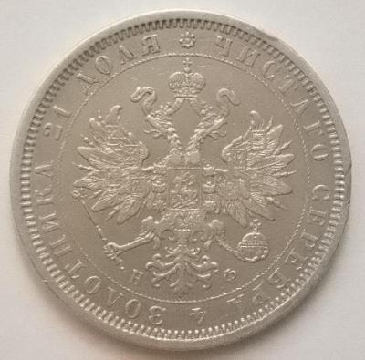 1 рубль 1878 р.JPG