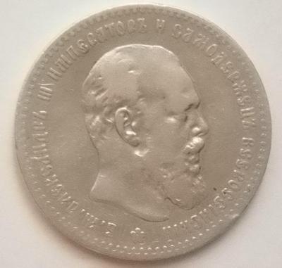 1 рубль 1892 а.JPG