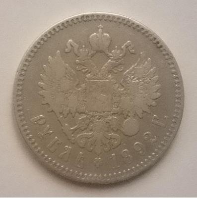 1 рубль 1892 р.JPG
