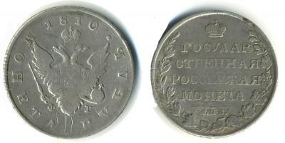 1810 рубль СПБ ФГ.jpg