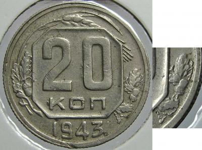 20kop1943_.jpg