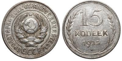 15 копеек 1925.jpg