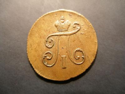 полушка 1797.JPG