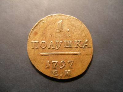 полушка 1797_.JPG