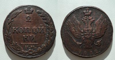 2 копейки 1812.jpg