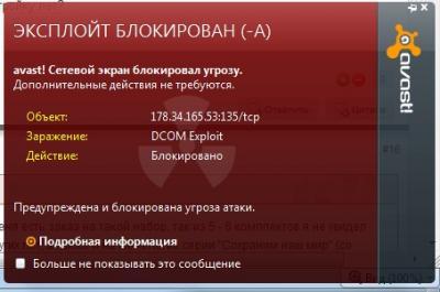 аваст блокирует угрозу 2.jpg