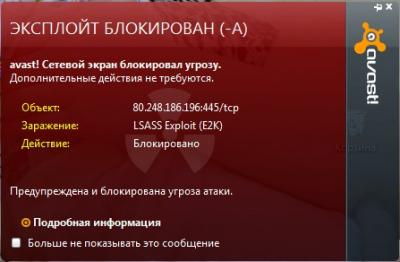 аваст блокирует угрозу.jpg