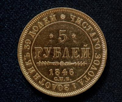 5руб 1846г аверс.jpg