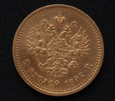 5руб 1892г реверс.jpg