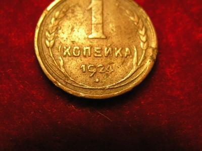 1 коп 1924 г (гл. гурт ) (5).jpg