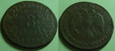 3 рубля 1918.jpg