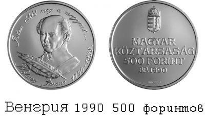 1990 год 500 форинтов.jpg