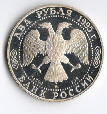 2 рубля 8 001.jpg