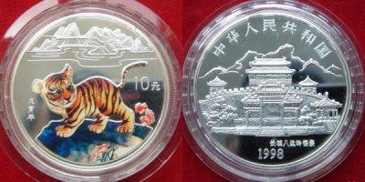 Китай 1998. -4.jpg