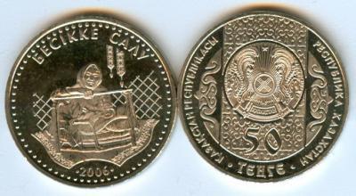 coins_kazakhstan26 Обряды1.jpg