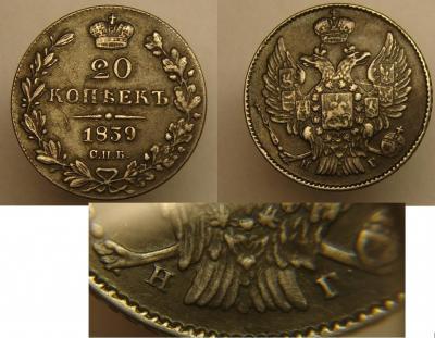 20 коп 1939 год 2-е разновид (1).JPG