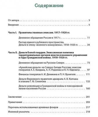 Ходяков Содержание.jpg