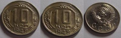 10 копеек 1949.jpg