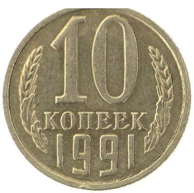 10 коп 1991 бб.jpg