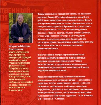 Ходяков М В.jpg