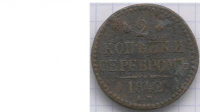 2 коп серебром 1842 аверс.JPG