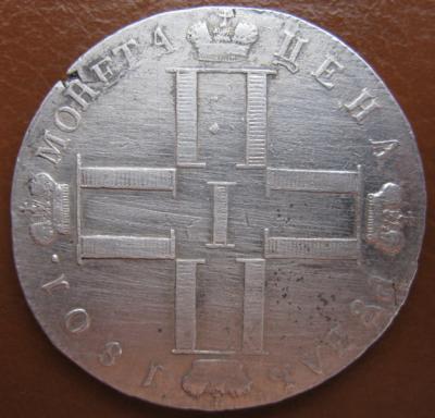 Рубль 1801 1.jpg