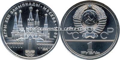 СССР 1-78 Кремль земной шарик нечёткий.jpg
