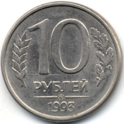 10 рублей 1993 черта.jpg