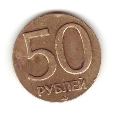 БРАК 50 Р.jpg