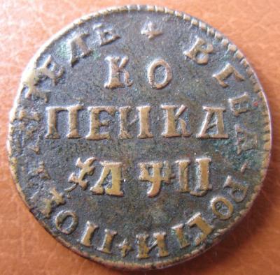 Коп.1708 МД 1.jpg