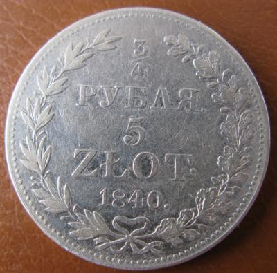 3.4рубля 1840 1.jpg