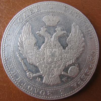 3.4. рубля 1840 2.jpg