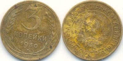 3копейки1930.jpg