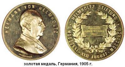 31.08.1821 (Родился Герман Гельмгольц).JPG
