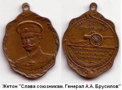 31.08.1853 (Родился  Алексей Алексеевич БРУСИЛОВ).JPG