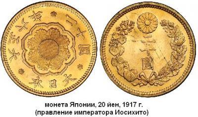 31.08.1879 (Родился ИОСИХИТО).JPG