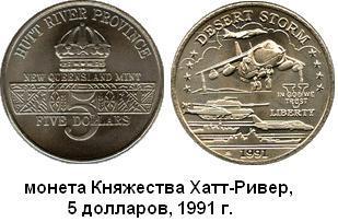 31.08.1966 (Первый полет самолета Харриер).JPG