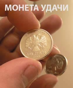 Монета удачи.jpg
