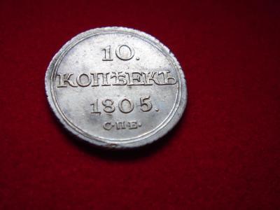 10 копеек 1805 002-1.JPG