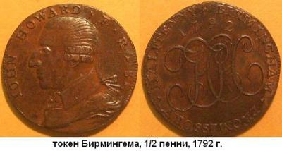 02.09.1726 (Родился Джон ГОВАРД).JPG