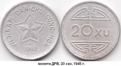 02.09.1945 (Провозглашена Демократическая Республика Вьетнам).JPG