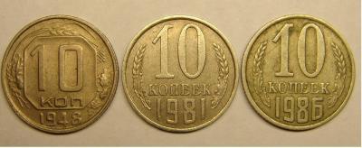 10 коп 1981г другой метал (5).JPG
