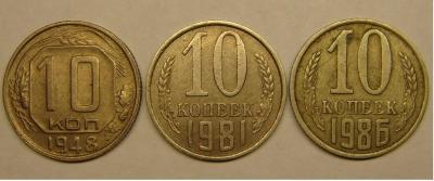 10 коп 1981г другой метал (4).JPG