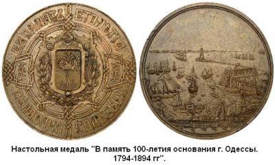 02.09.1794 (Основан город Одесса, медаль).JPG