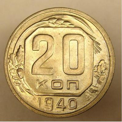 20 коп 1940 года ( штемпельн. блеск).JPG