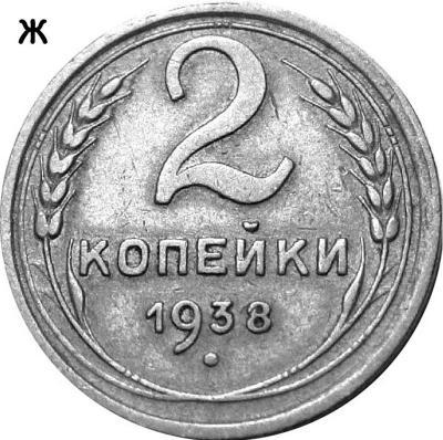 1938 Ж.jpg