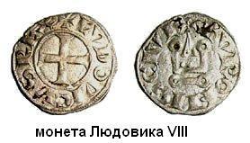 05.09.1187 (Родился Людовик VIII).JPG