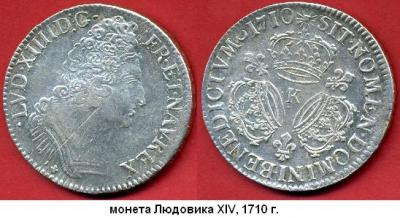 05.09.1638 (Родился Людовик XIV).JPG