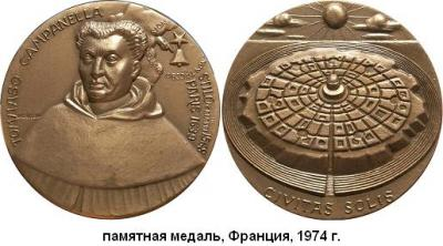 05.09.1568 (Родился Томмазо КАМПАНЕЛЛА).JPG