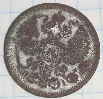 20коп 1868 р.jpg